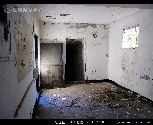 忠誠堡 L-057據點_16.jpg