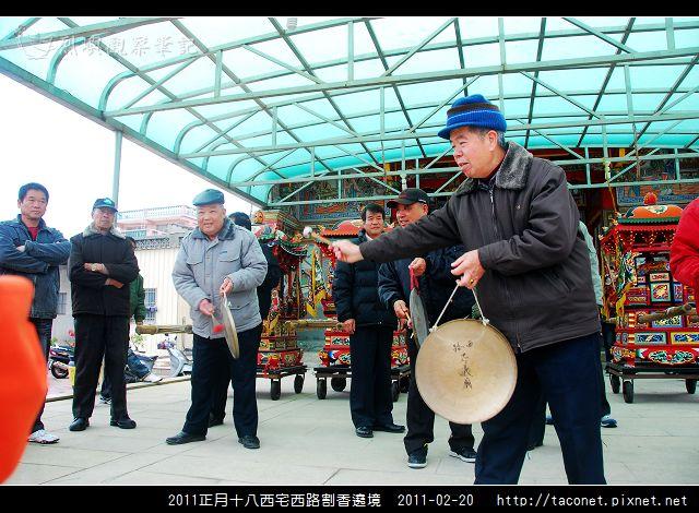 2011西宅西路割香遶境_07.jpg