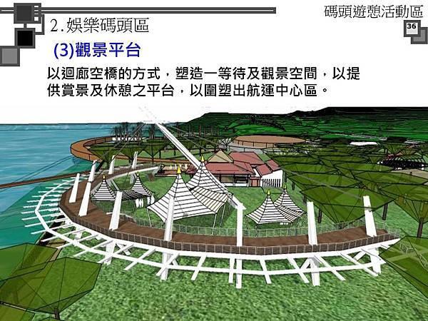 烈嶼遊艇碼頭暨渡假村規劃案_頁面_089.jpg