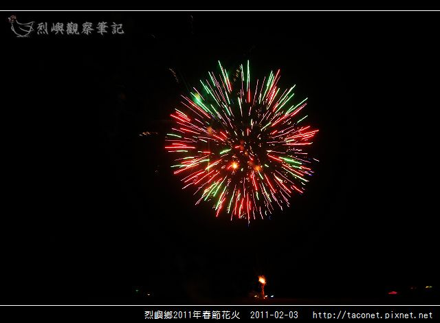 2011烈嶼春節花火_27.jpg