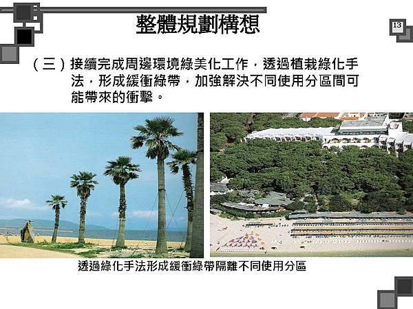 烈嶼遊艇碼頭暨渡假村規劃案_頁面_066.jpg