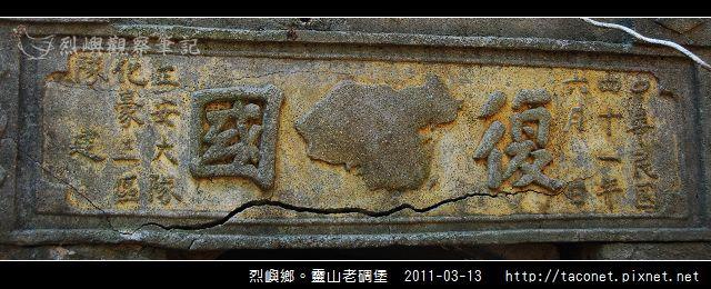 靈山老碉堡_01.jpg