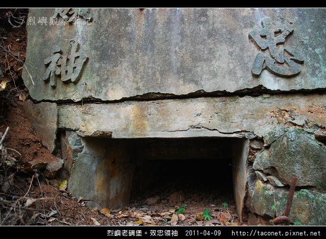 烈嶼老碉堡。效忠領袖_03.jpg