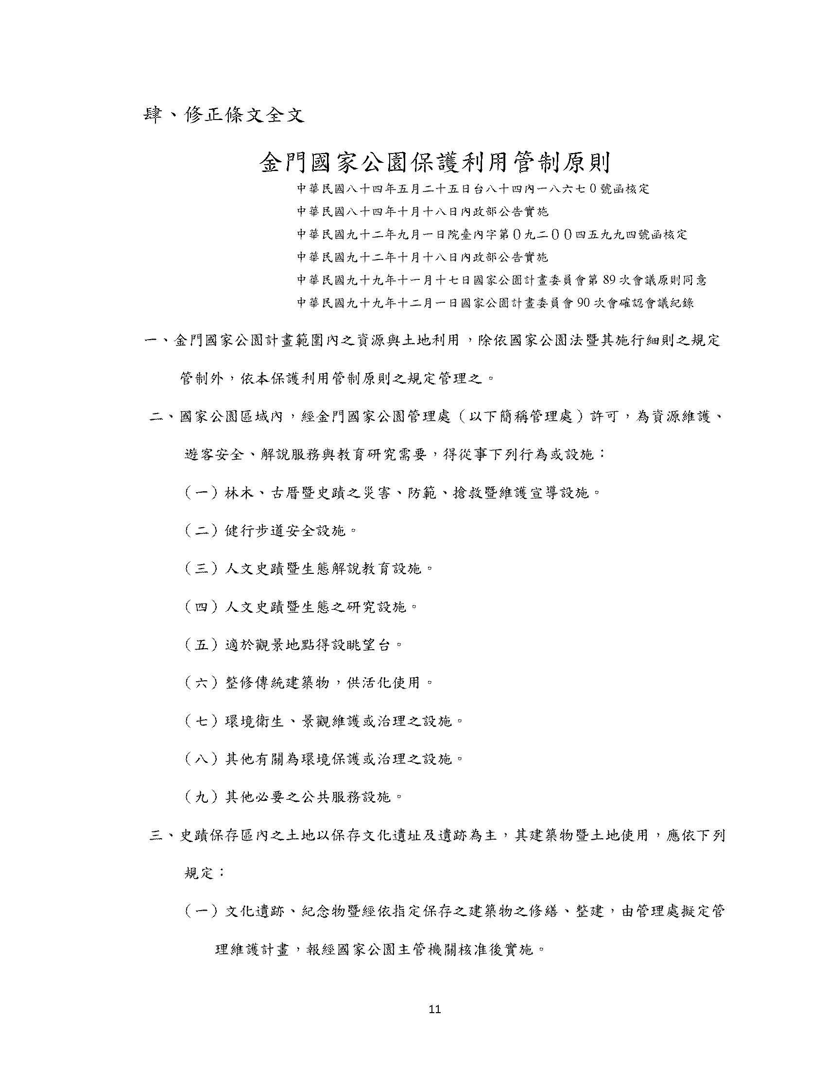 變更金門國家公園計畫_頁面_12.jpg