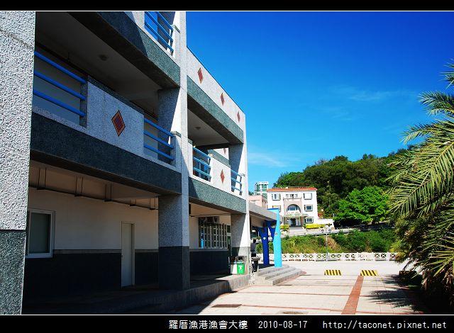 羅厝漁港漁會大樓_06.jpg