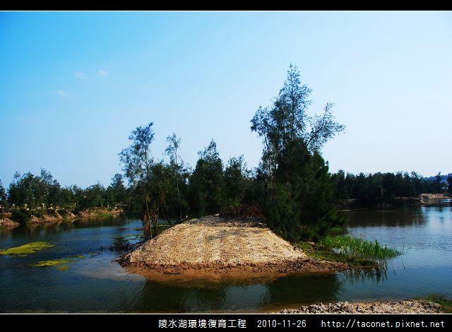 陵水湖環境復育_13.jpg