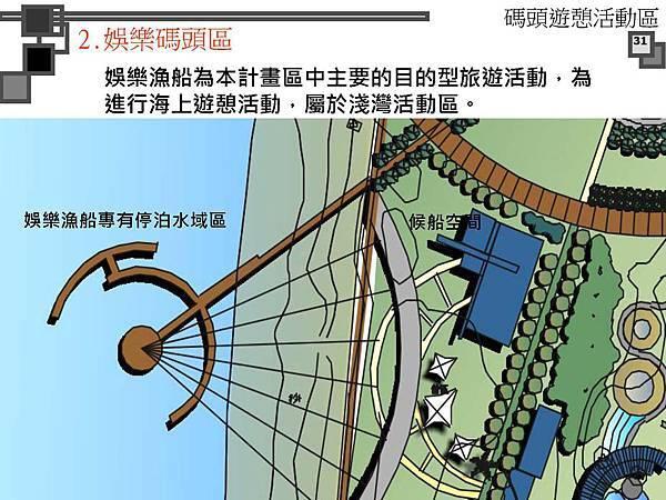 烈嶼遊艇碼頭暨渡假村規劃案_頁面_084.jpg