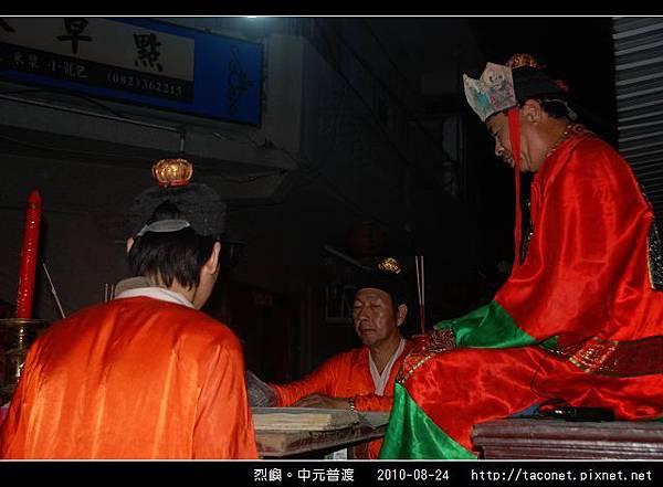 中元普渡_28.jpg