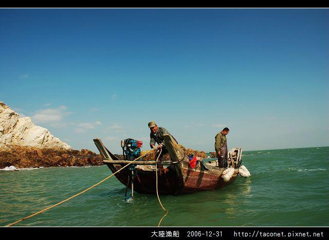 大陸漁船_02.jpg