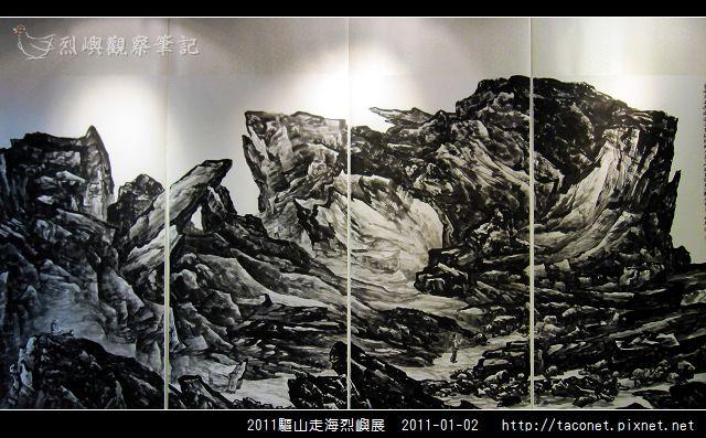 2011驅山走海烈嶼展_12.jpg