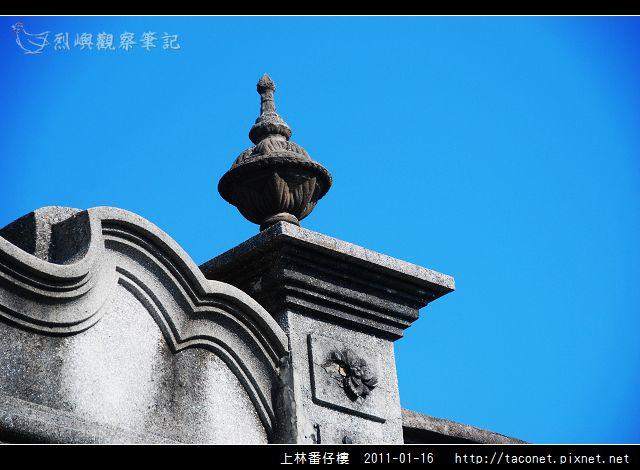 上林番仔樓_24.jpg