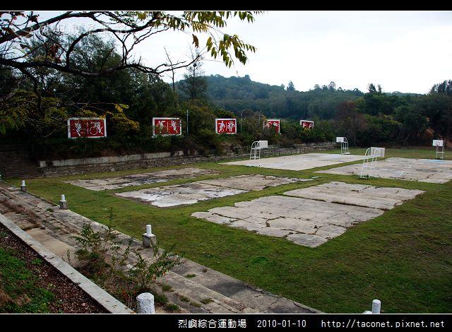 烈嶼綜合運動場_09.jpg