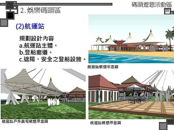 烈嶼遊艇碼頭暨渡假村規劃案_頁面_088.jpg