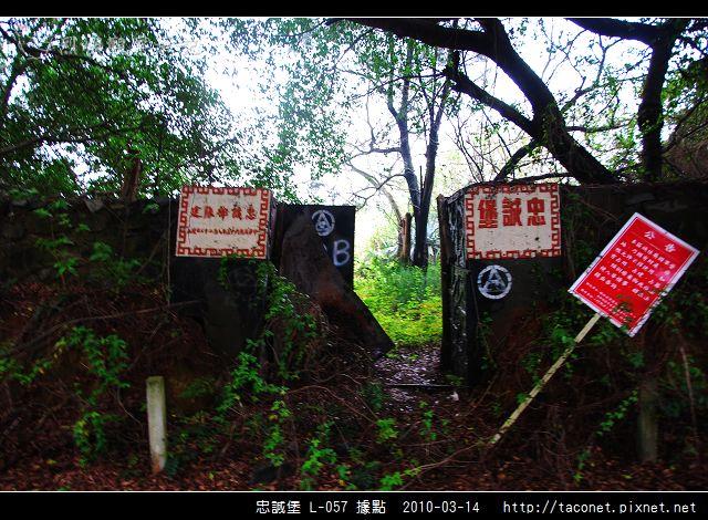 忠誠堡 L-057據點_06.jpg