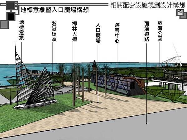 烈嶼遊艇碼頭暨渡假村規劃案_頁面_095.jpg