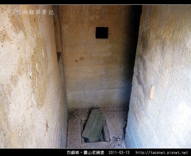靈山老碉堡_06.jpg