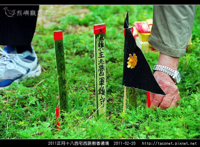 2011西宅西路割香遶境_41.jpg