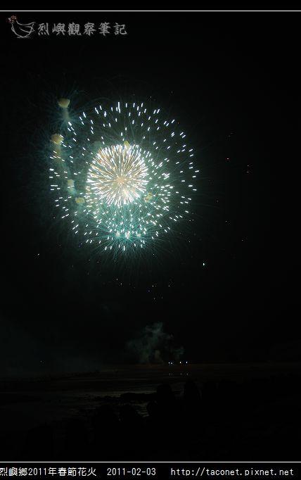 2011烈嶼春節花火_38.jpg