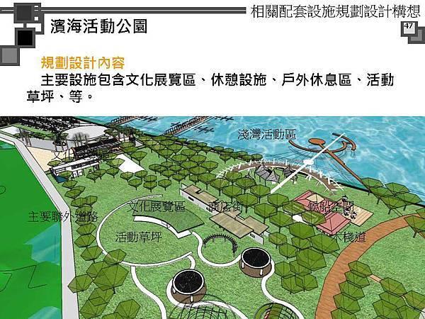 烈嶼遊艇碼頭暨渡假村規劃案_頁面_100.jpg