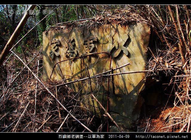 烈嶼鄉老碉堡-以軍為家.jpg
