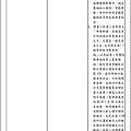 變更金門國家公園計畫_頁面_10.jpg