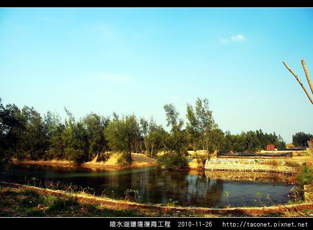 陵水湖環境復育_01.jpg