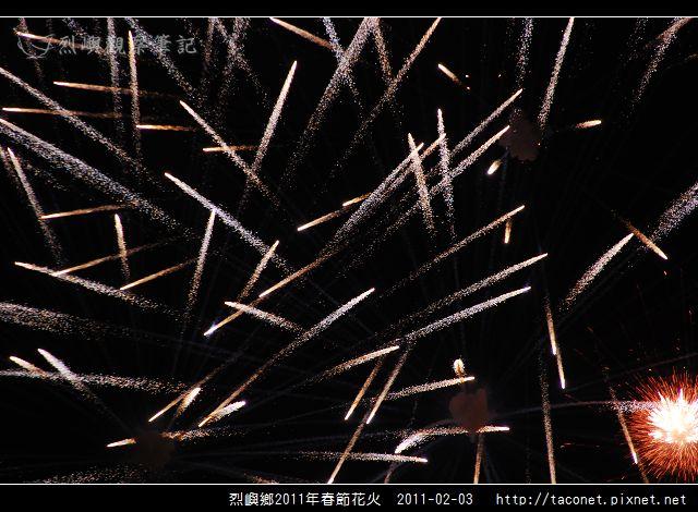 2011烈嶼春節花火_07.jpg