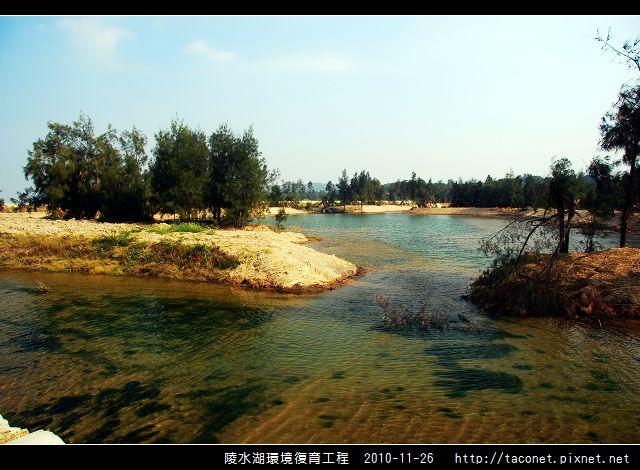 陵水湖環境復育_28.jpg