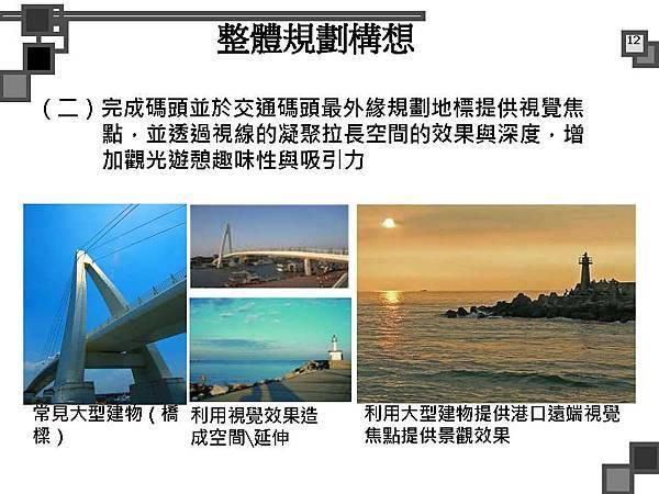 烈嶼遊艇碼頭暨渡假村規劃案_頁面_065.jpg