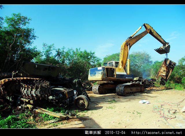 戰車拆解_13.jpg