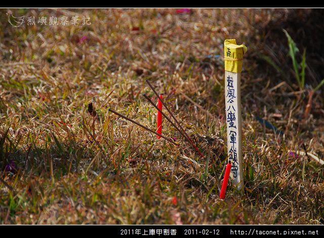 2011年上庫甲割香_32.jpg