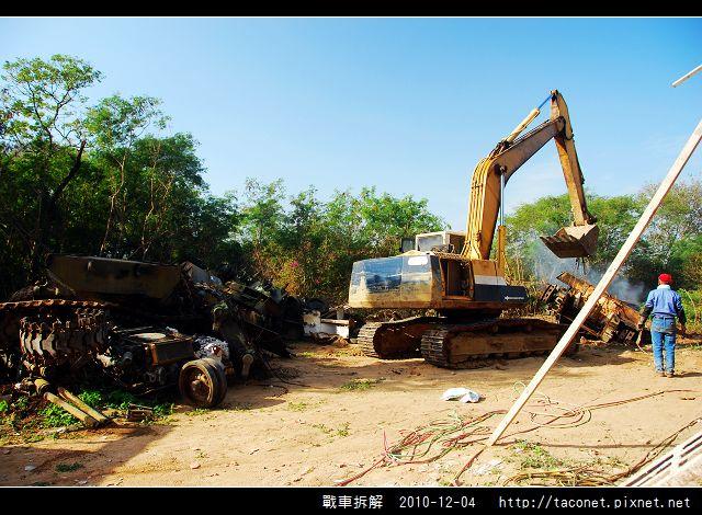 戰車拆解_06.jpg