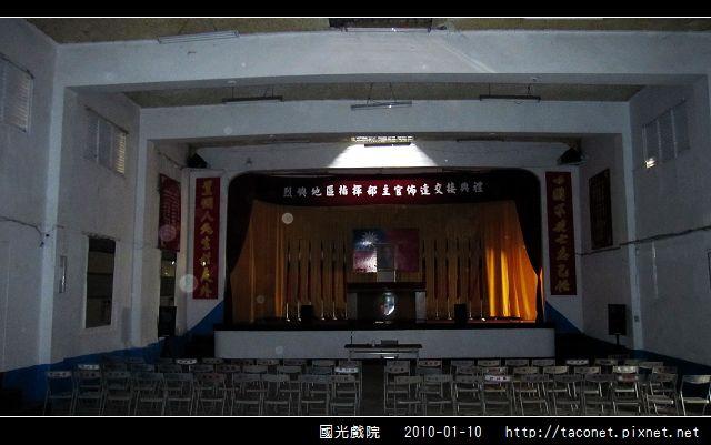 國光戲院_12.jpg