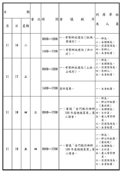 第10屆第1次定期大會議事日程表_頁面2.jpg