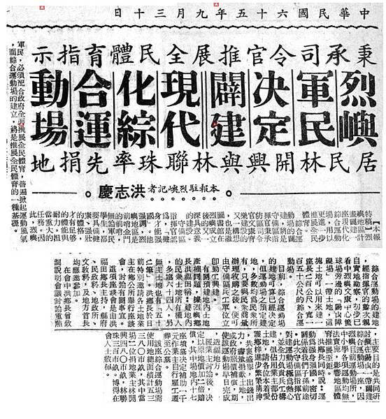 烈嶼綜合運動場新聞.jpg