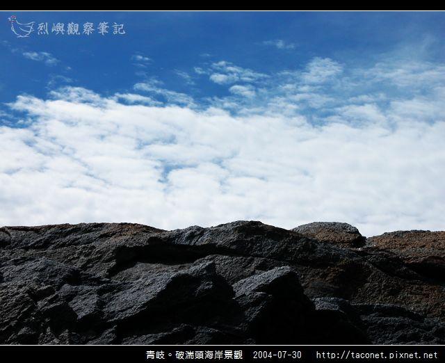 破湍頭海岸景觀_30.jpg
