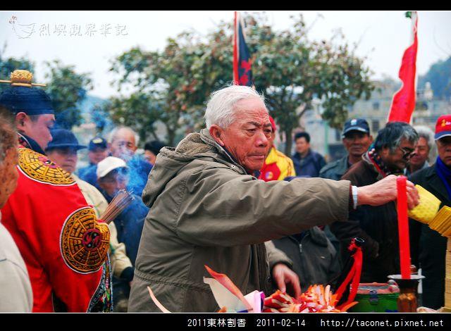 2011東林割香_16.jpg
