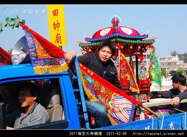 2011保生大帝繞境_22.jpg
