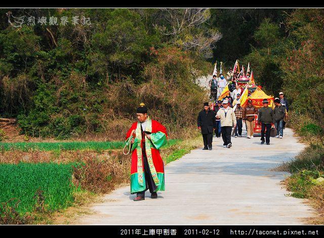 2011年上庫甲割香_45.jpg