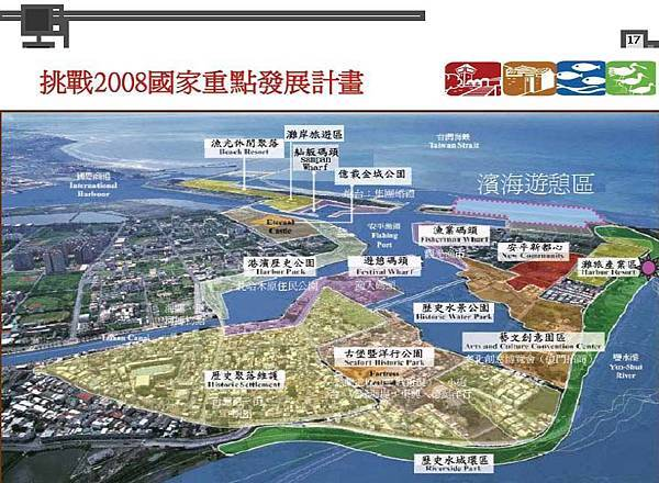 烈嶼遊艇碼頭暨渡假村規劃案_頁面_017.jpg