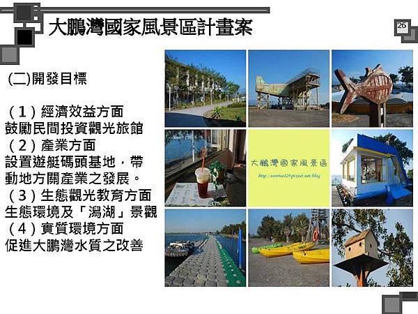 烈嶼遊艇碼頭暨渡假村規劃案_頁面_026.jpg