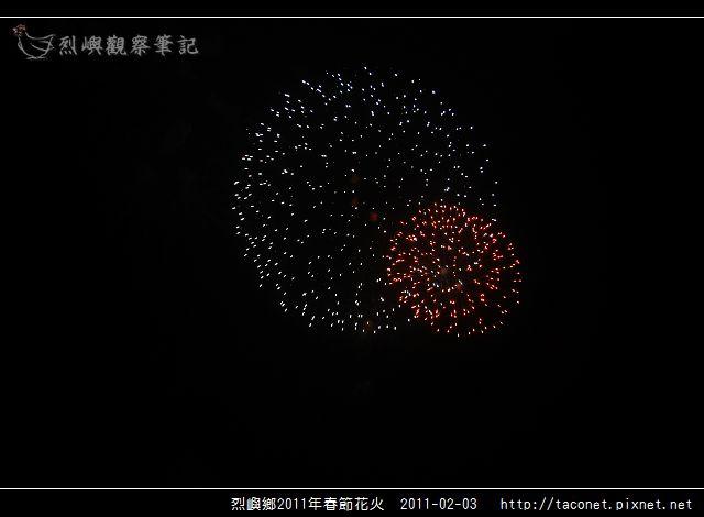 2011烈嶼春節花火_26.jpg