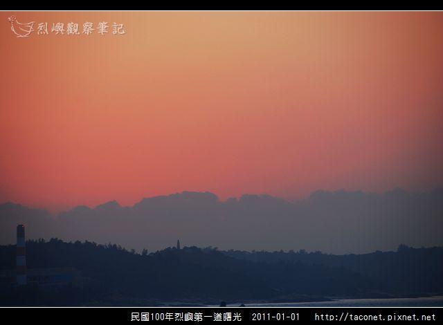民國100年烈嶼第一道曙光_13.jpg