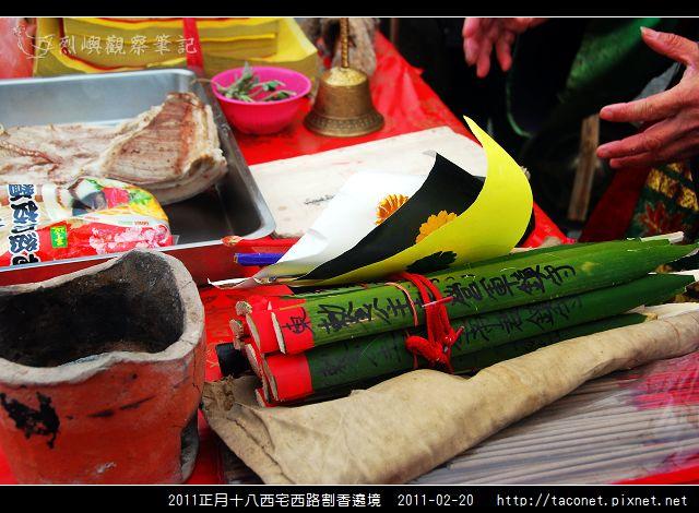 2011西宅西路割香遶境_13.jpg