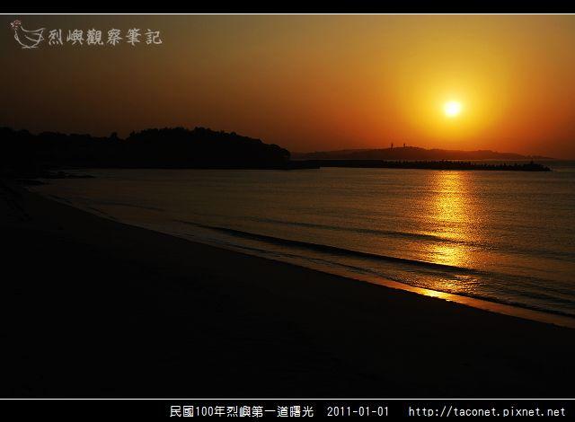民國100年烈嶼第一道曙光_12.jpg
