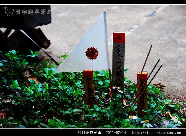 2011東林割香_35.jpg