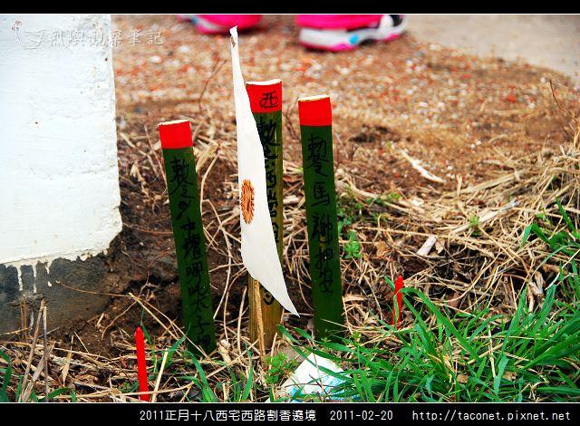 2011西宅西路割香遶境_30.jpg