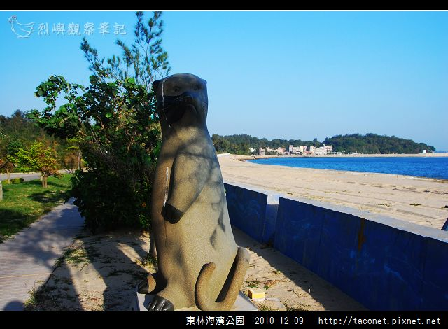 東林海濱公園_17.jpg