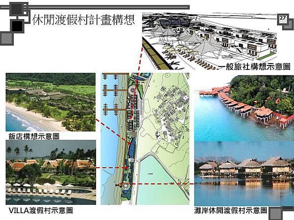 烈嶼遊艇碼頭暨渡假村規劃案_頁面_080.jpg