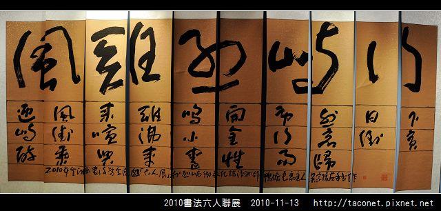 2010書法六人聯展_04.jpg